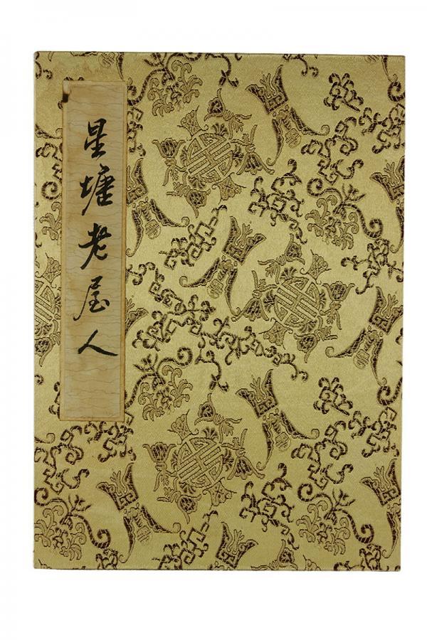 Książka z drzeworytami Qi Baishi, ok. 1950 r. - 2
